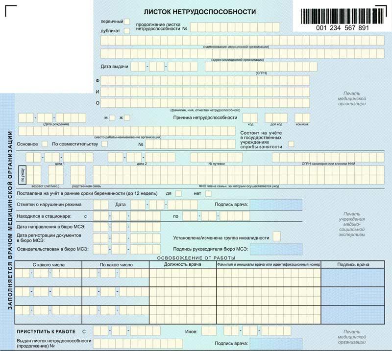 Больничный лист купить официально в Нахабино круглосуточно